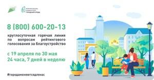 Сосновский район борется за главный приз в конкурсе муниципалитетов по активному участию граждан в голосовании федпроекта «Формирование комфортной городской среды»