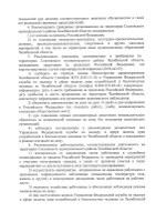 распоряжение о повышенной готовности_page-0002.jpg