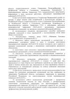 распоряжение о повышенной готовности_page-0003.jpg