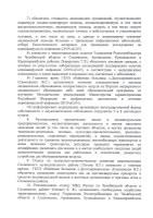 распоряжение о повышенной готовности_page-0004.jpg